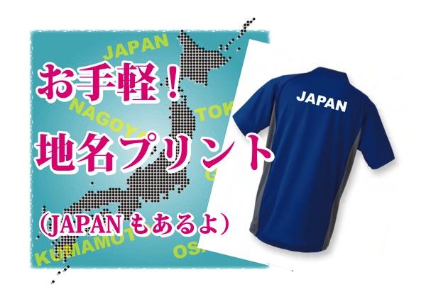 地名プリントTシャツ