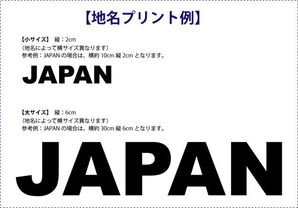 JAPANプリント