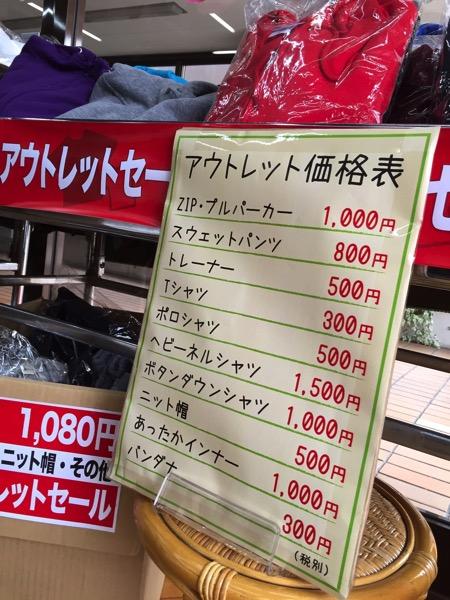 アウトレット品価格表