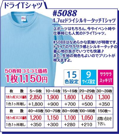 5088ドライTシャツ