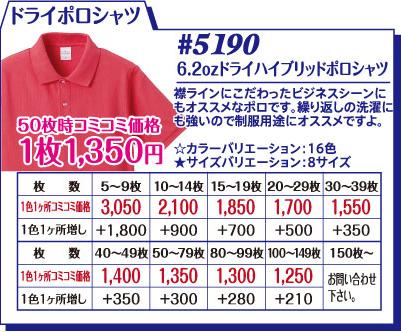 5190ポロシャツ