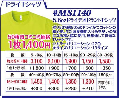 Ms1140ドライTシャツ