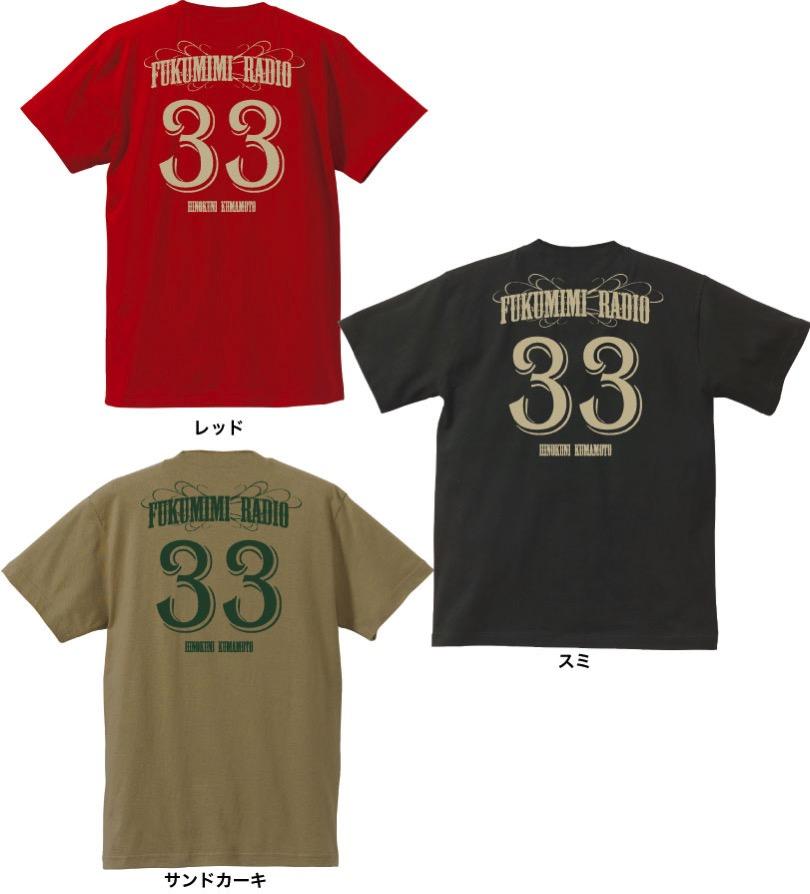 福ミミ33Tシャツ