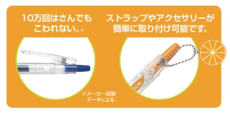 Juiceボールペン特徴