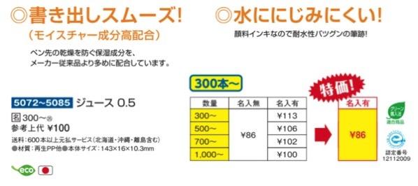 Juice価格表