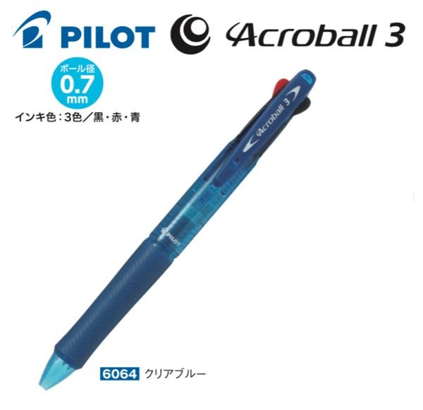 Acroball3ボールペン
