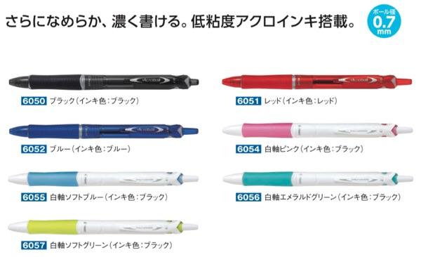 Acroballボールペン2