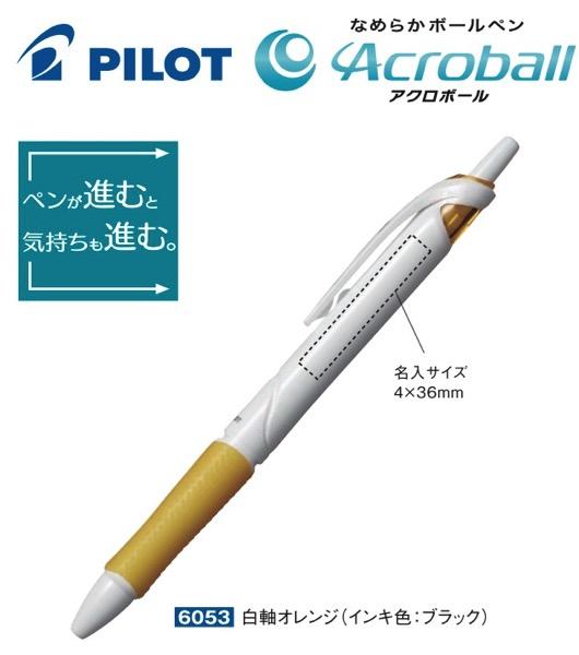 Acroballボールペン
