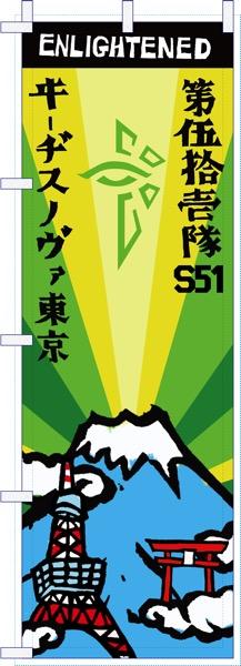 S51のぼり