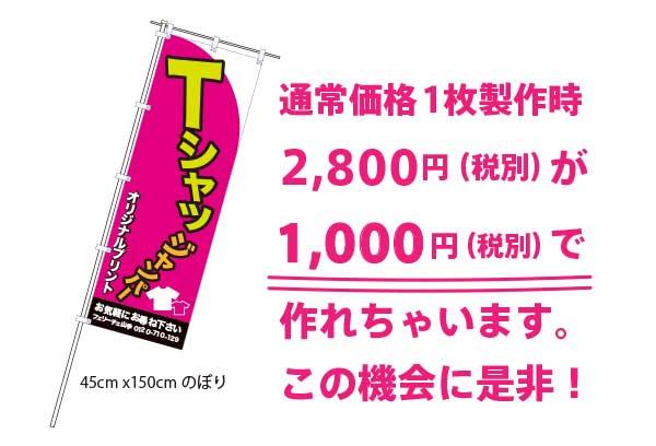 のぼりキャンペーン3