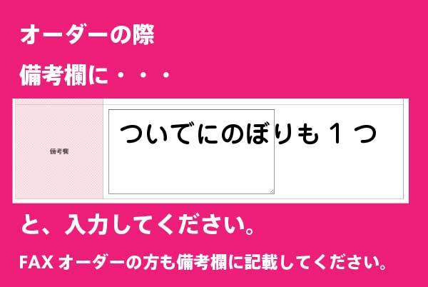 のぼりキャンペーン5
