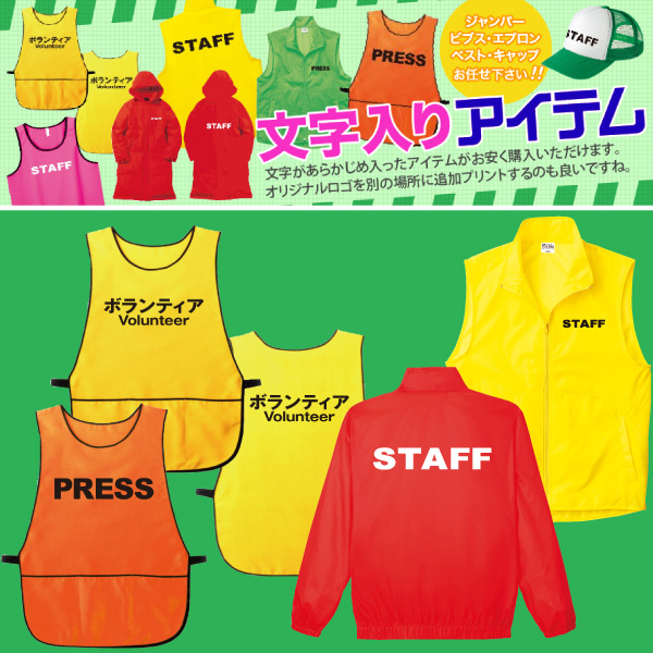 staff_press_volunteer