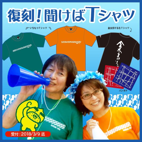 聞けばTシャツ