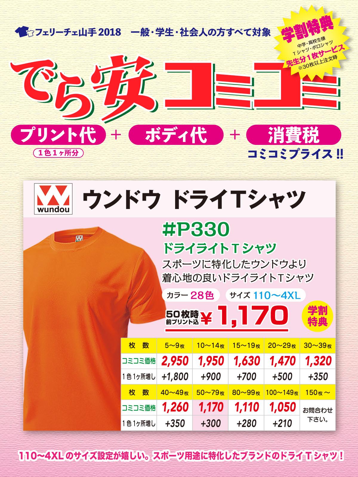 P330ドライTシャツ