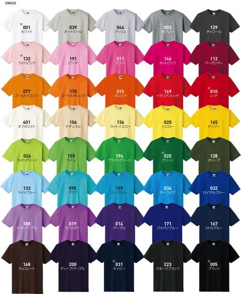 DM030 color